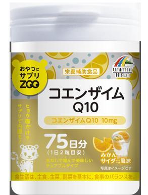 サプリZOOコエンザイムQ10