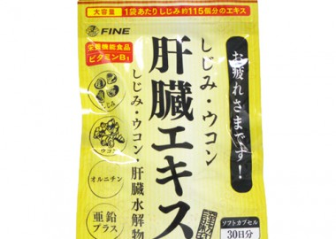 しじみウコン肝臓エキス