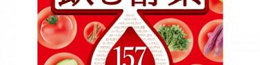 飲む酵素157種
