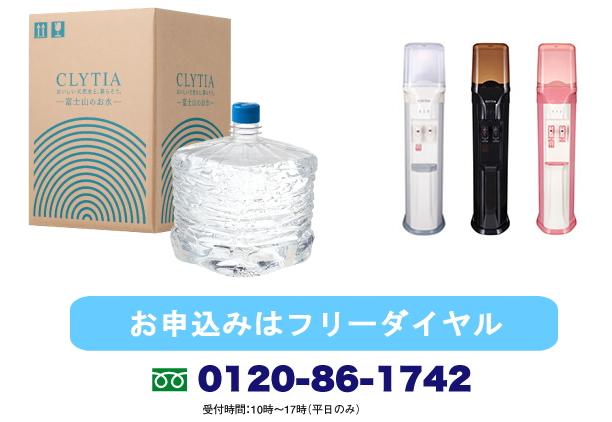 clytia_main