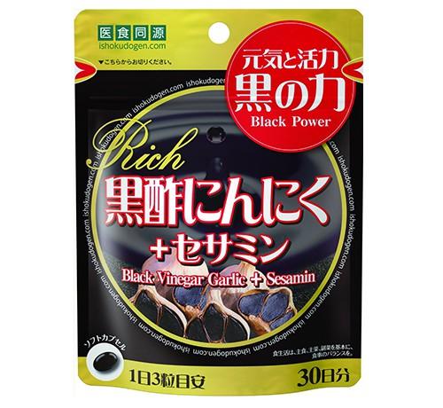 黒酢にんにく